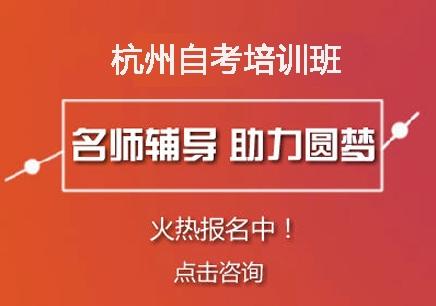 杭州自考报名时间