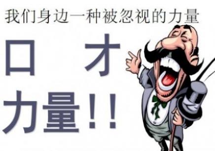 上海演讲口才培训班