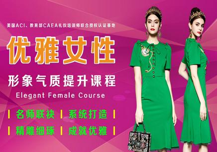 上海优雅仪态培训