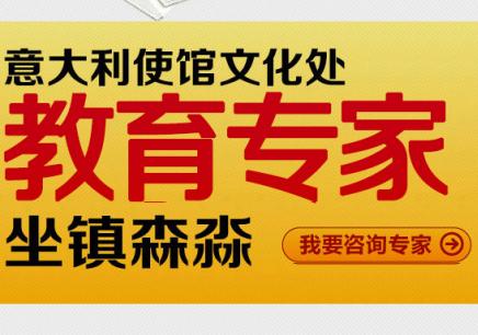 北京优质的意大利语B1-B2全日制课程是哪里