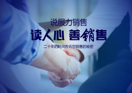 天津销售培训班
