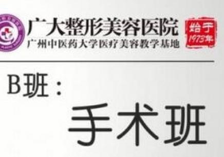 广州整形培训哪里口碑好