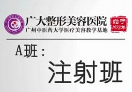 广州广大医美注射美容培训班