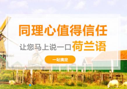 松江区荷兰语培训