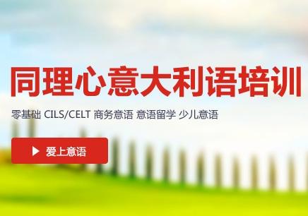 上海松江意大利语培训学校