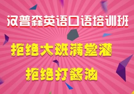 杭州英语口语培训哪家好