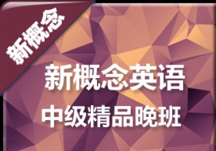 广州新概念英语学习班