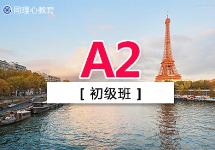 上海法语专业的学校