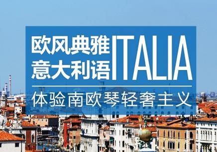 广州意大利语培训班
