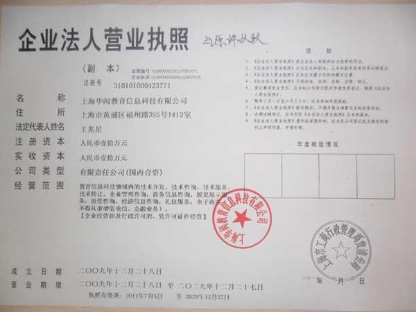 上海华闳教育信息科技有限公司