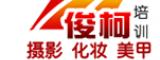 上海俊柯摄影化妆学校