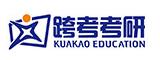 武汉跨考教育