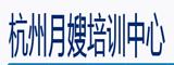 杭州月嫂培训中心