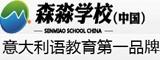 广州森淼意大利语培训学校