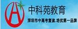 深圳中科苑教育