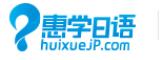 广州惠学日语
