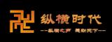 深圳市纵横时代文化传播有限公司