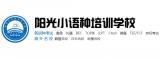 潍坊阳光小语种久凤培训学校