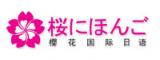 青岛樱花日语培训