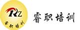 深圳市睿职天下企业管理咨询有限公司
