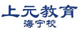 海宁上元教育