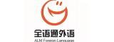 武汉全语通外语学校