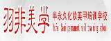 南通羽非化妆学校