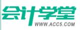 广州会计学堂
