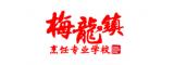 梅龙镇烹饪学校