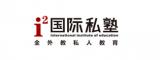 西安i2国际私塾