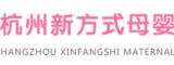 杭州新方式母婴培训