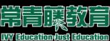南京常青藤外语培训