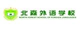 哈尔滨北森外语学校