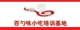 南京百勺味小吃培训