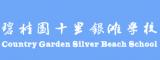 惠州碧桂园十里银滩学校
