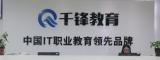 上海千锋教育