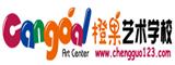 济南橙果艺术学校