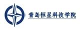 青岛恒星科技学院(江西省网招)