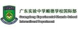 广东实验中学顺德学校