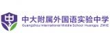 广州中大附属外国语实验中学