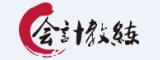 郑州会计教练