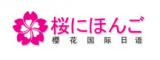 长春樱花日语国际学校