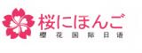 贵阳樱花日语培训