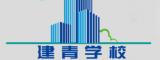 淄博建青学校