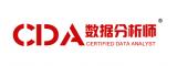 广州CDA大数据天外天培训学校