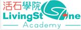 香港活石学院升学留学
