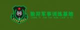 潍坊狼羿军事训练基地