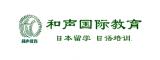 潍坊和声国际教育