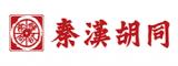 佛山秦汉胡同国学书院