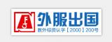 芜湖外□ 服留学